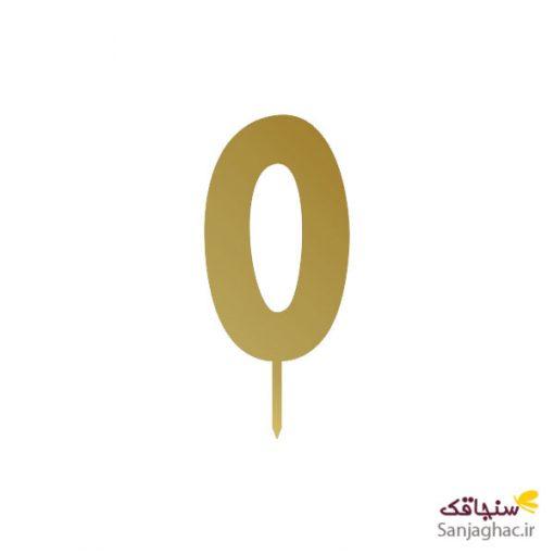 تصویر عدد 0 مدل ساده طلایی