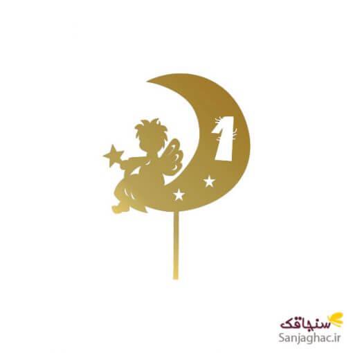 تصویر عدد 1 مدل ماه و پری طرح کاکتوس رنگ طلایی