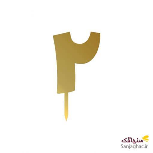 تصویر عدد 2 فارسی مدل شیک رنگ طلایی