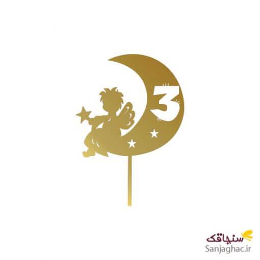 تصویر عدد 3 مدل ماه و پری طرح کاکتوس رنگ طلایی