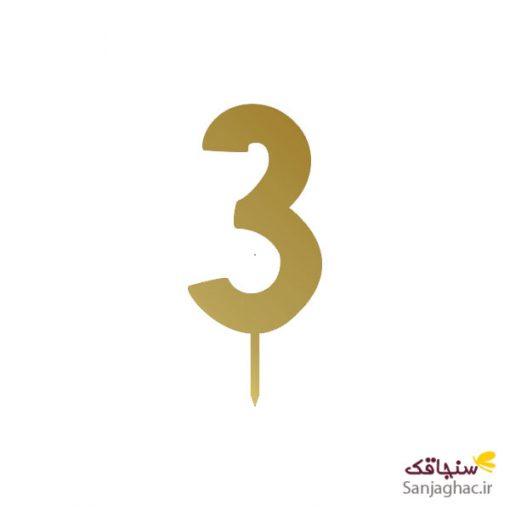 تصویر عدد 3 مدل ساده طلایی