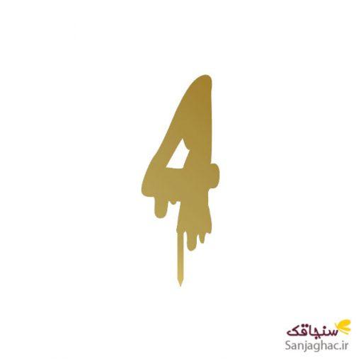 تصویر عدد 4 مدل اب شده رنگ طلایی