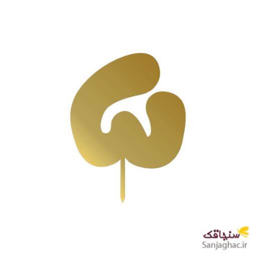 تصویر عدد 5 فارسی مدل فانتزی رنگ طلایی