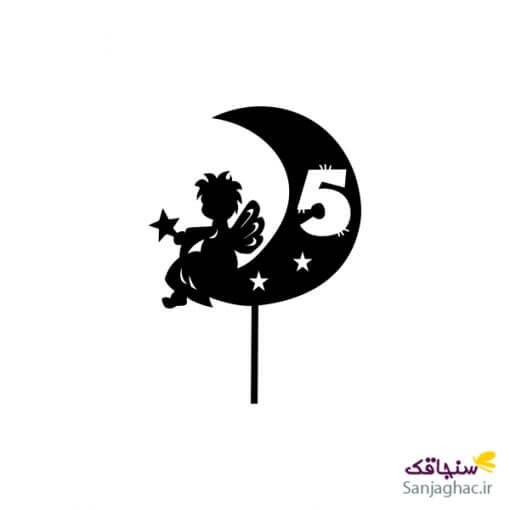 تصویر عدد 5 مدل ماه و پری طرح کاکتوس رنگ مشکی