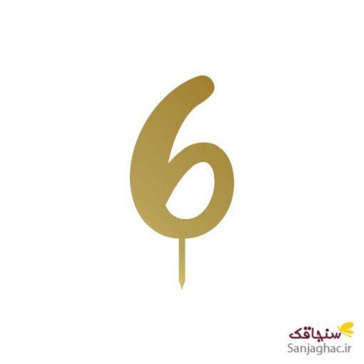 تصویر عدد 6 مدل فانتزی رنگ طلایی