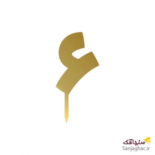 تصویر عدد 6 فارسی مدل شیک رنگ طلایی