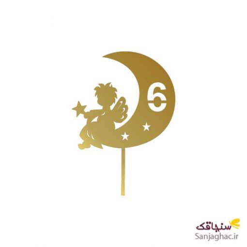 تصویر عدد 6 مدل ماه و پری طرح ساده رنگ طلایی