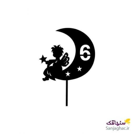تصویر عدد 6 مدل ماه و پری طرح ساده رنگ مشکی