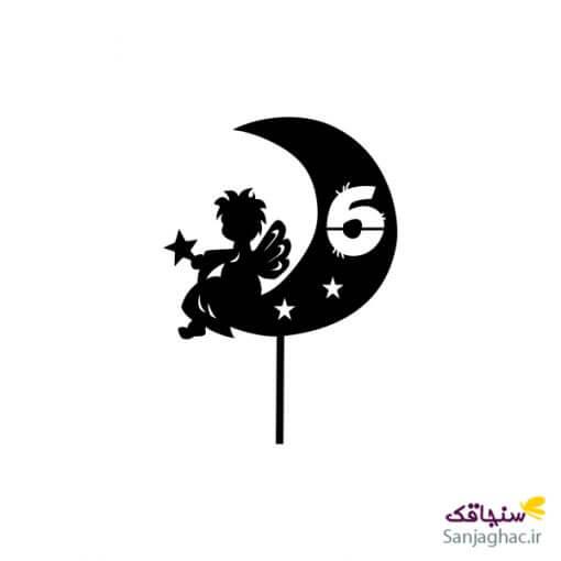 تصویر عدد 6 مدل ماه و پری طرح کاکتوس رنگ مشکی
