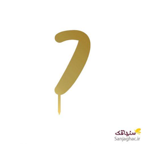 تصویر عدد 7 مدل فانتزی رنگ طلایی