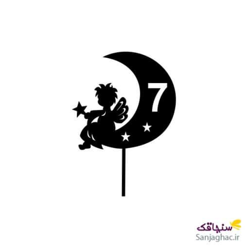 تصویر عدد 7 مدل ماه و پری طرح ساده رنگ مشکی