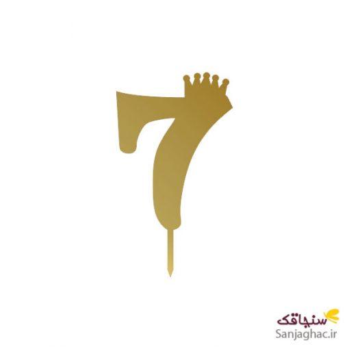 تصویر عدد 7 مدل تاجدار رنگ طلایی