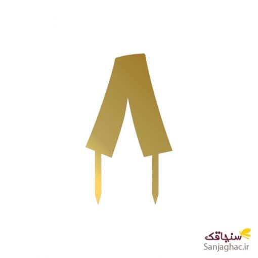 تصویر عدد 8 فارسی مدل شیک رنگ طلایی