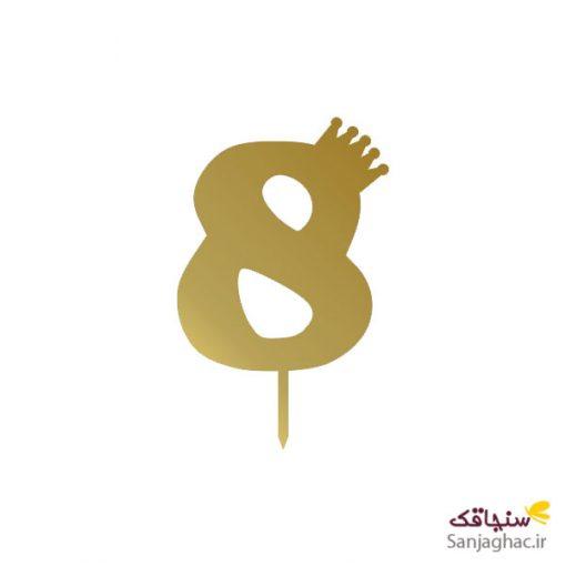 تصویر عدد 8 مدل تاجدار رنگ طلایی