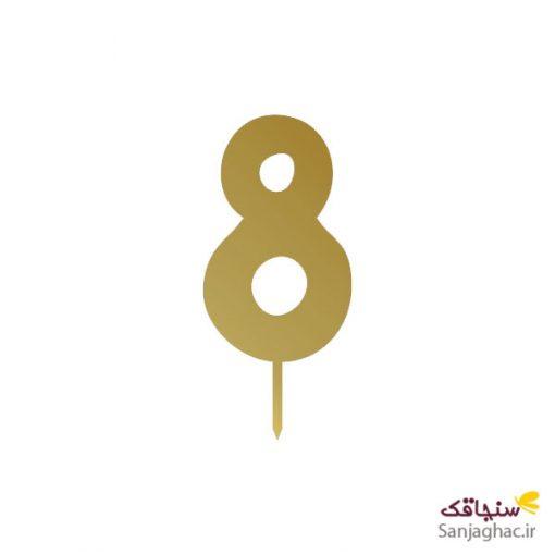 تصویر عدد 8 مدل ساده طلایی