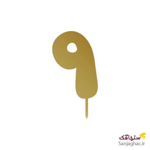 تصویر عدد 9 فارسی مدل فانتزی رنگ طلایی