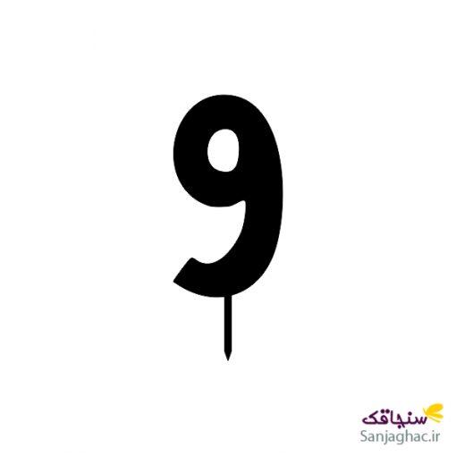 تصویر عدد 9 مدل ساده رنگ مشکی