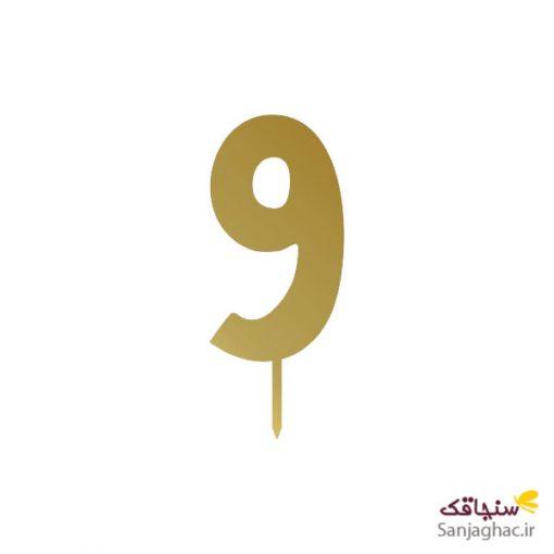 تصویر عدد 9 مدل ساده طلایی
