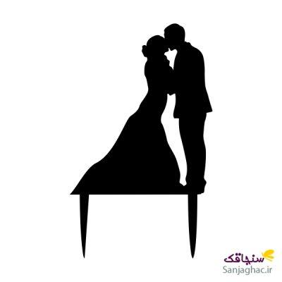تاپر کیک اغوش عروس و داماد 18 مشکی