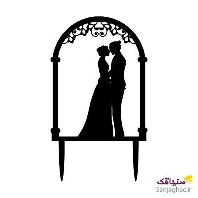 عروس و داماد در اغوش هم داخل الاچیق مشکی