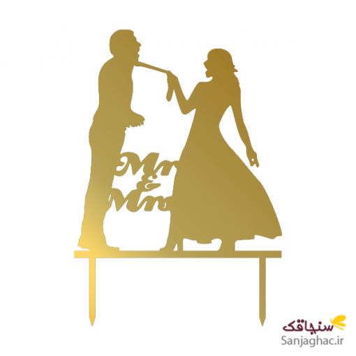 تاپر کیک رقص عروس و داماد به همراه mr and mis رنگ طلایی