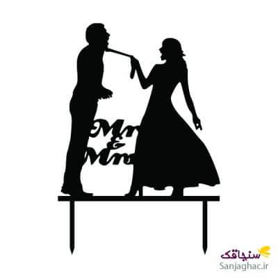 تاپر کیک شوخی عروس و داماد 31 مشکی