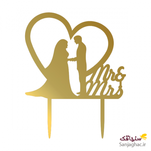 تاپر کیک عروس و داماد به همراه قلب و mr and mis رنگ طلایی