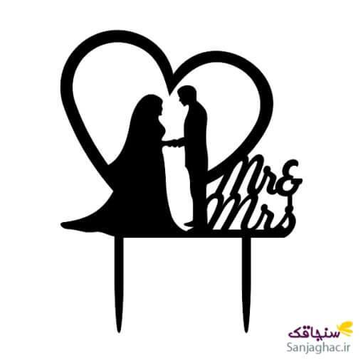 تاپر کیک عروس و داماد 33 داخل قلب مشکی