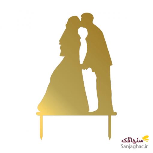 تاپر کیک بوسه عروس و داماد رنگ طلایی