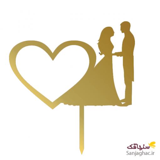 تاپر کیک عروس و داماد به همراه قلب رنگ طلایی