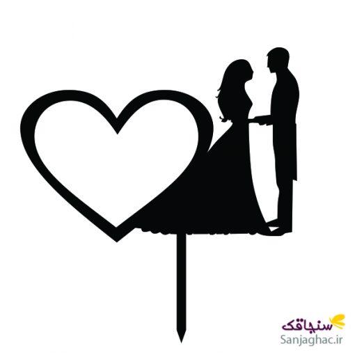 تاپر کیک عروس و داماد 38 همراه قلب بزرگ مشکی