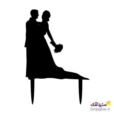 تاپر کیک اغوش عروس و داماد 4 مشکی