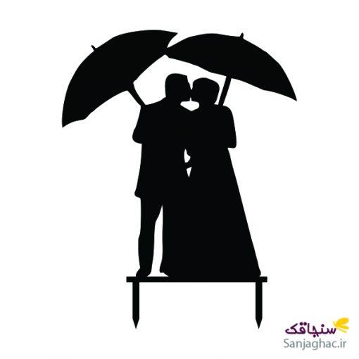 تاپر کیک عروس و داماد 41 همراه چتر مشکی