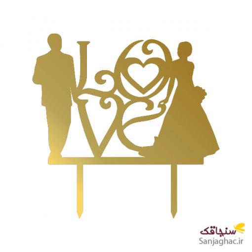 تاپر کیک عروس و داماد و love رنگ طلایی