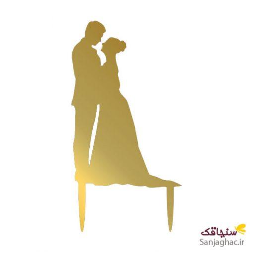 تاپر کیک عروس و داماد 9 ایستاده طلایی