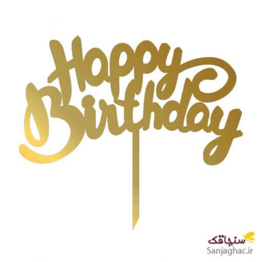 تاپر تولدت مبارک مدل نوشته برد خمیده طلایی