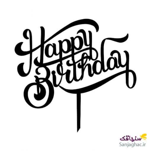 تصویر تولدت مبارک با اچ کشیده شده مشکی