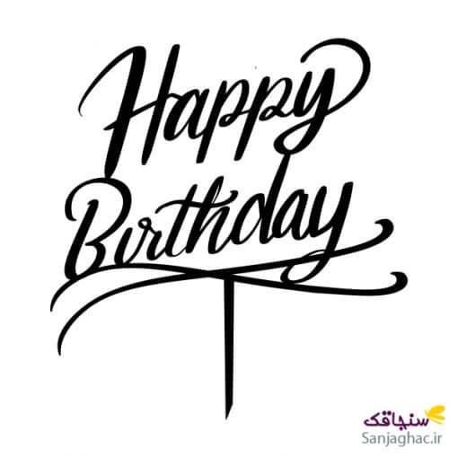 تصویر تولدت مبارک با دو خط زیرش مشکی