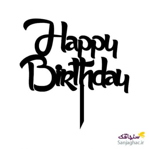 تاپر تولدت مبارک مدل نوشته برد شده