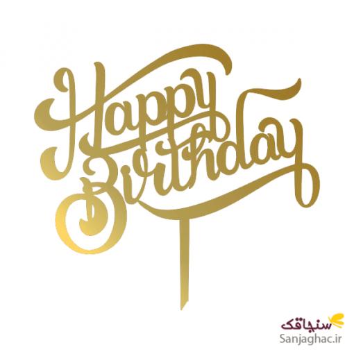 تاپر تولدت مبارک مدل نوشته با اچ کش امده طلایی