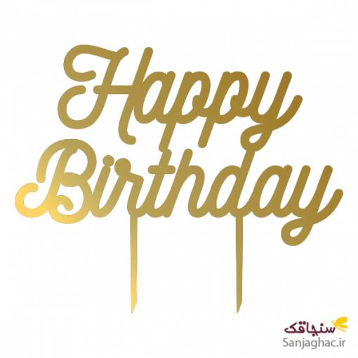 تاپر تولدت مبارک مدل نوشته پیچ دار طلایی