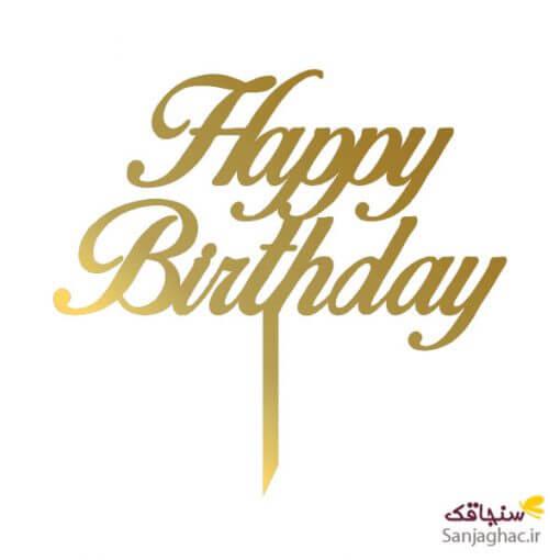 تاپر تولدت مبارک مدل نوشته ساده طلایی