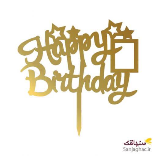 تاپر تولدت مبارک مدل ستاره و مربع طلای