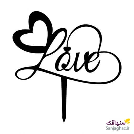 تصویر تاپر عشق 2 مشکی همراه با کلی قلب