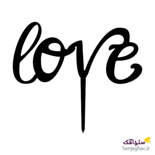 تصویر تاپر عشق 4 مشکی نوشته لاتین ساده