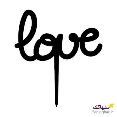 تصویر تاپر عشق 7 مشکی نوشته برد شده لاتین