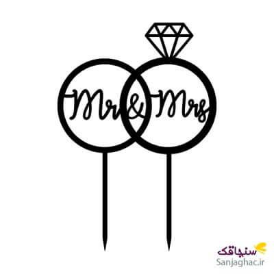 تصویر تاپر خانم و اقا 6 مشکی درون حلقه الماس با نوشته نازک