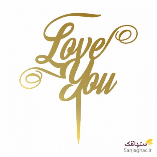 تاپر عشق نوشته دوست دارم طلایی