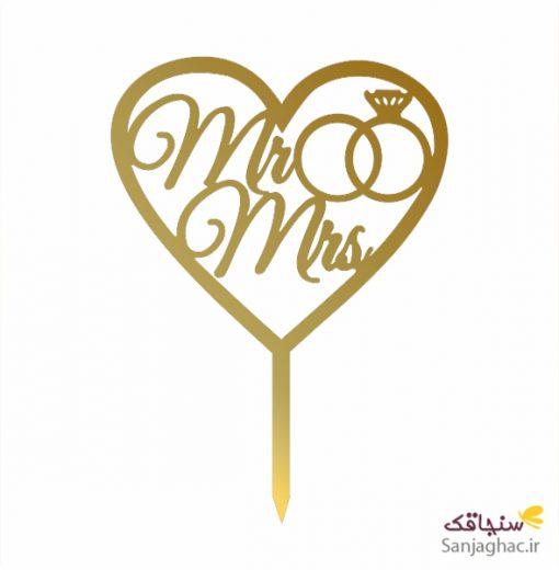 تاپر کیک اقا و خانم درون قلب طلایی