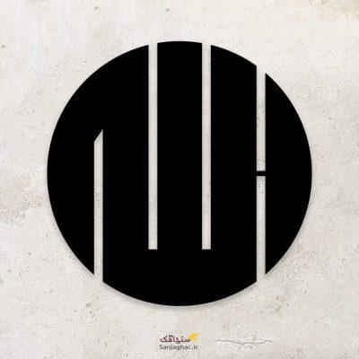 استیکر دیواری چوبی الله ، استیکر چوبی دیواری الله، استیکر دیواری الله، استیکر چوبی الله، استیکر طرح اسلامی، استیکر چوبی اسلیمی، استیکر دیواری اسلامی